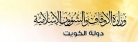 Ministry of Islamic affairs (Kuwait)